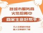 跨界收开放加盟,深圳寻找城市服务商100个