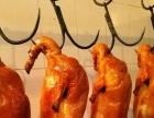 四川特色餐饮加盟-就选食惠坊北京烤鸭