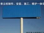 海东自治州单立柱广告牌制作厂家