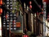 重庆底料批发-重庆火锅文化特色
