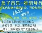 咸宁专业钢琴、吉他、架子鼓、古筝培训中心