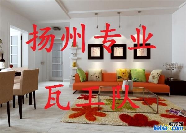 扬州贴地砖瓷砖墙砖