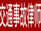 杭州交通事故人身损害赔偿律师