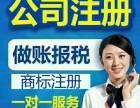 杭州免费注册各类公司,代理记账,工商变更,商标注册