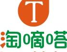 惠州淘嘀嗒连锁便利店加盟