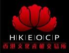 香港文化产权交易所招募加盟商