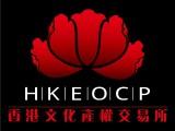 香港文化产权交易所