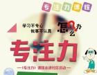 北京國翰教育提升小學生專注力體驗預約電話