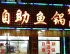 鑫品味自助鱼锅烤肉火锅麻辣涮串