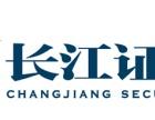 江汉二硚附近股票开户来长江证券