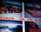 长途货物运输,机械设备运输,专业转运挖机铲车后八轮