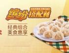 开一家大娘水饺需要多少钱