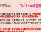 上海求婚策划_生日纪念日惊喜_表白感情挽回道歉策划
