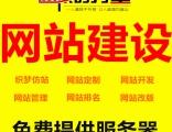 朝阳网站改版,广渠路网站公司,赠送7大礼包