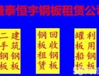 盘龙城钢板出租 横店钢板租赁 武湖钢板出租黄陂钢板租赁