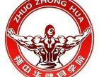 北京禚中华国际健身学院,专业培训私教,全国包分配就业无忧