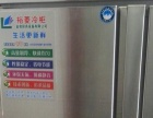四门厨用冰柜