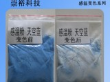 厂家供应感温变色粉 热敏变色粉 有色变无色温变粉 注塑油墨用