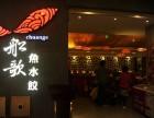 中式快餐加盟什么好船歌鱼水饺加盟