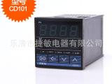 【厂家力荐】供应多款式 智能温控仪CD101 质量保证 价格合理