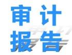 广州鸿正会计/代理记账审计报告汇算清缴