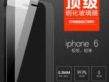 厂家供应批发IPHONE6  钢化防爆手机屏幕保护膜 电镀指纹油