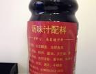 老虾公南美烧汁虾米饭加盟 特色小吃 投资1-5万元