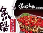 扬州-鱼酷烤鱼烤鱼加盟店 原料设备免费配送