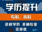 2018年辽宁沈阳成人高考专业和报名截止时间-学历提升