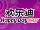欢乐迪KTV加盟