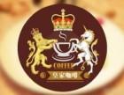 皇家咖啡加盟总部在哪?加盟电话多少?