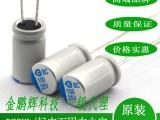 深圳绿宝石bc系列固态电容100uf/25v