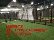 海西网球场围网 厂家供应学校球场围网 篮球场围网