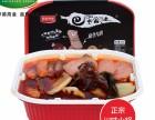 高金食品美味钜献,巴蜀公社随身火锅惊艳上市