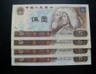 济南回收老钱币 济南回收第三套人民币价格 济南回收80年钱币