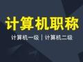江阴学办公自动化 选博仁教育