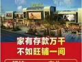 浙江商贸城 商业街卖场 25平米