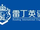 晋江雷丁英语高效英语学习方法课程