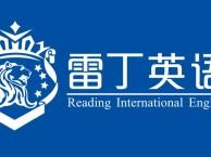 晋江雷丁英语,英语培训领导品牌!