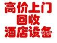 全北京宾馆饭店 厨房设备 咖啡厅 酒店桌椅设备回收