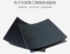 淮安电子交联保温隔音减振复合垫,携手跻峰好产品