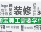 深圳美工教程培训免费美工设计培训/美工培训班 深圳淘宝美工培
