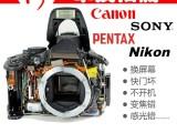 专业维修尼康,佳能,索尼,卡西欧,松下单反数码相机