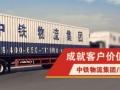 中铁物流集团诚招加盟商