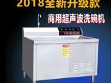商用洗碗机饭店超声波洗碗机北京鹏飞 高校食堂洗碗机厂家