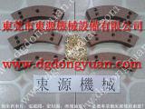 金豐冲床刹车板, CAC-350离合器配件,现货S-400-