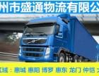 惠州到石家庄物流公司/特快专线/整车零担/天天发车-盛通货运