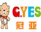 冠亚国际儿童美语加盟