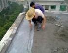 大石屋顶楼顶防水堵漏 大石卫生间防水屋面防水补漏