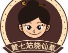 黄七姑烧仙草诚邀加盟